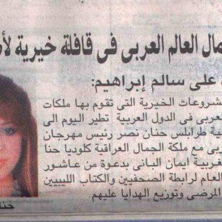 الاهرام 20.3.2007