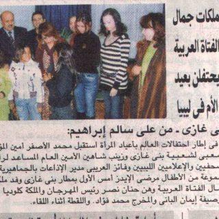 الاهرام 22.3.2007