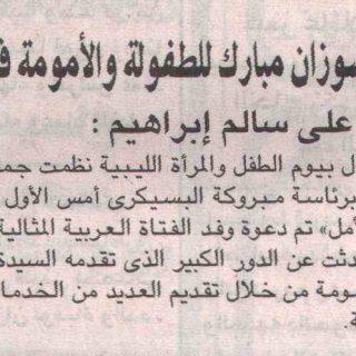 الاهرام 24.3.2007