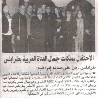 الاهرام 26.3.2007