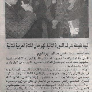 الاهرام 28.3.2007