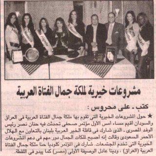 الاهرام 3.11.2006