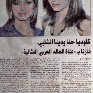 الرأي .الشباب 31.8.2006