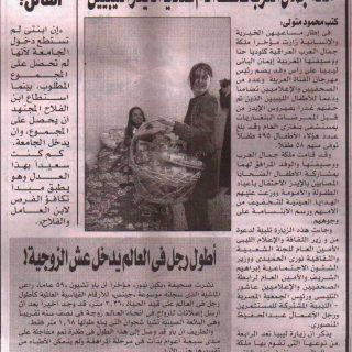 المسائية 7.4.2007