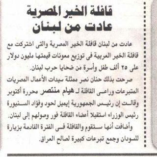 6اكتوبر-5.11.2006